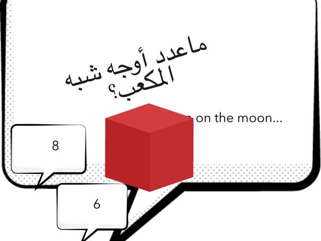 المكعب by shereen Fayez