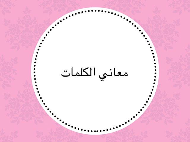 لعبة 29 by Zahra Ibrahim