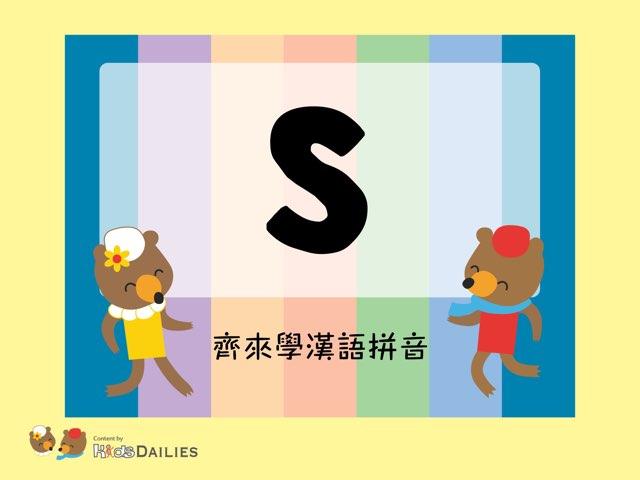齊來學漢語拼音「s」 by Kids Dailies