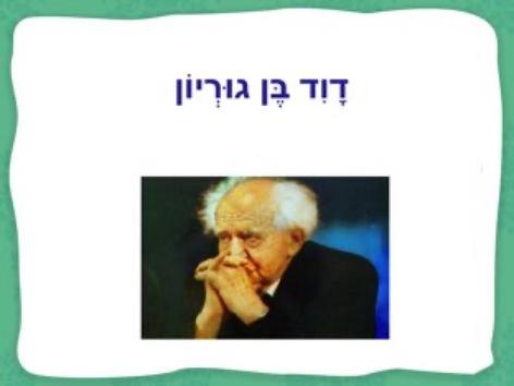 קרן סמרה-דוד בן גוריון by Keren S