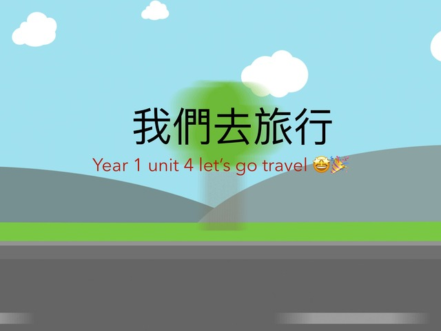 Year 1 Unit 4 Let's Go Travel  by Hui Ling Zhao