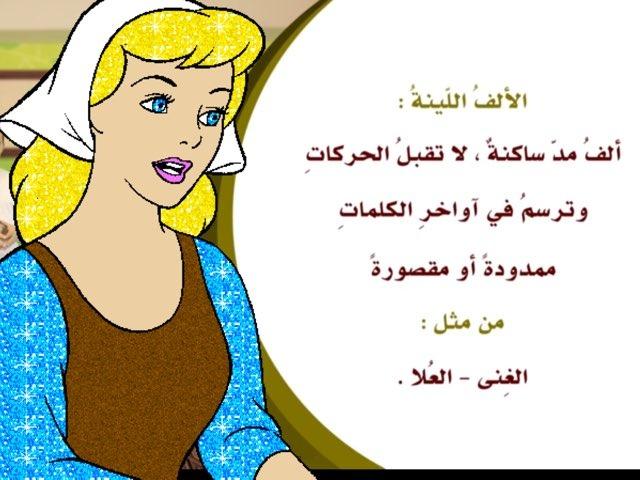 موقف رحمة ٢ by Nagla Asy