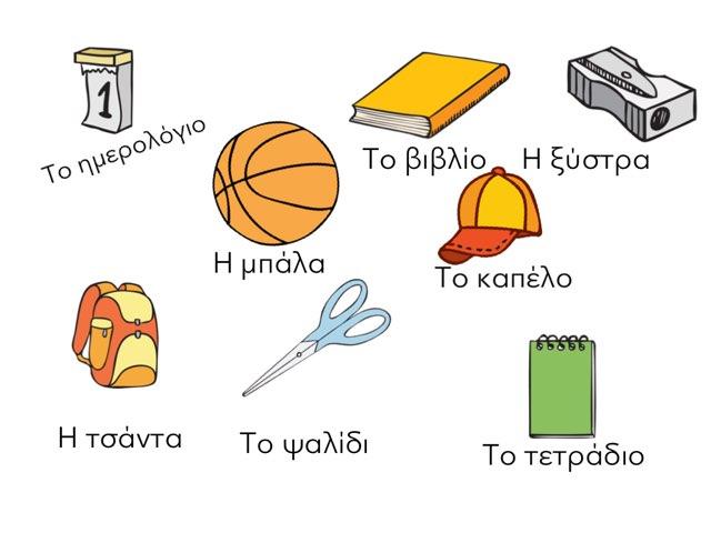 Greek Classroom Words by Fotis Kokalidis