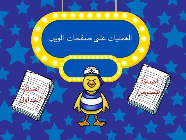العمليات على صفحات الويب by Shjn alshammeri
