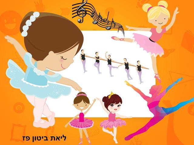 מיון והתאמה - ספורט 3 עברית by Liat Bitton-paz
