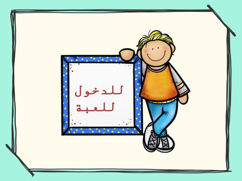 الشعبة1 by الكفايات اللغوية2