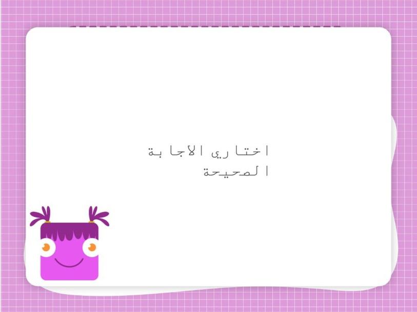 نشاط1 by asma alhadi