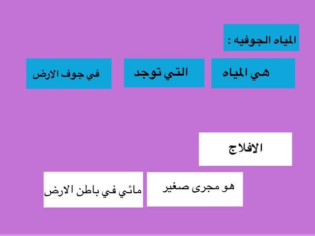 الافلاج by alanood alhajrii