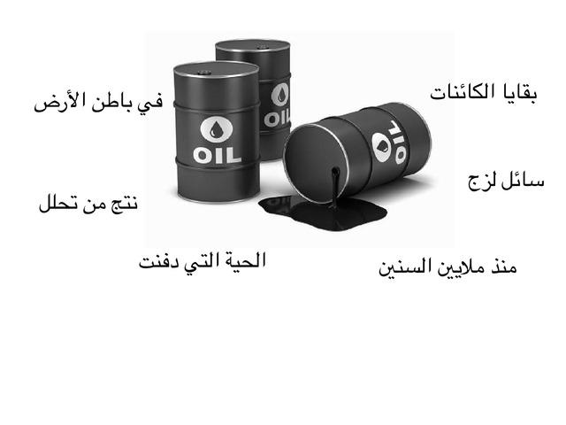 مفهوم البترول by Shaza Alawad