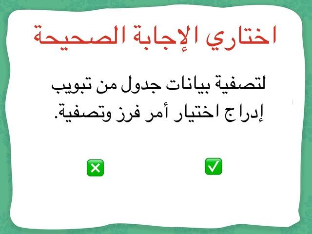 تقويم الصف السابع  by Shahad Almwaizry