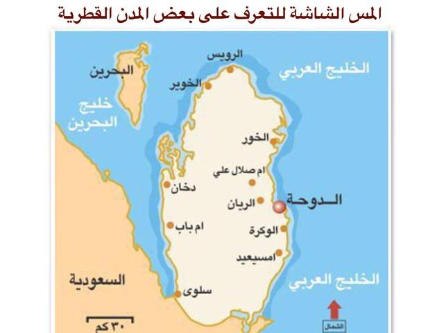 مدن قطر by Maryam Sadiq