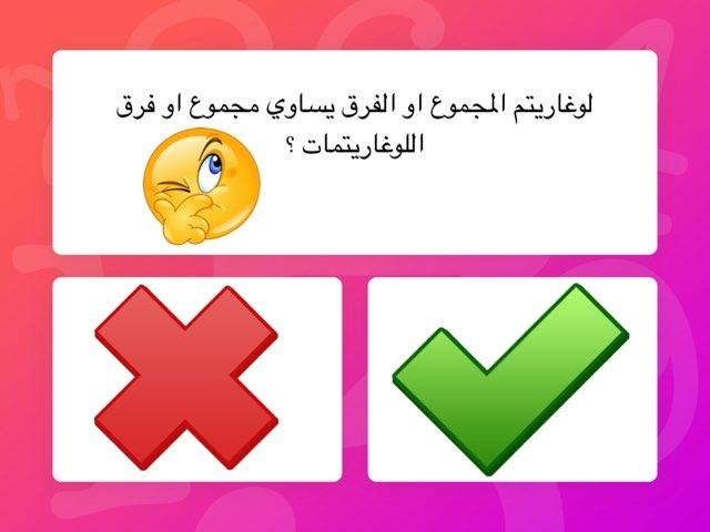 اللوغاريتمات  by يحي الكبسي