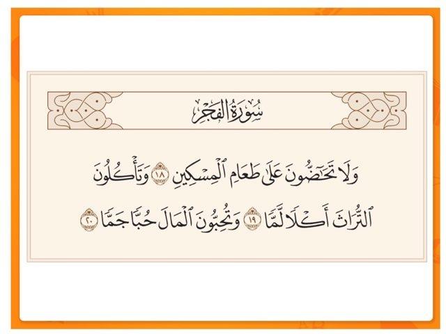 سورة الفجر ج   by shahad naji