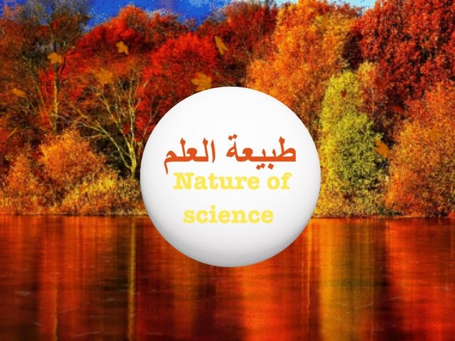 طبيعة العلم by Majd Almubarak