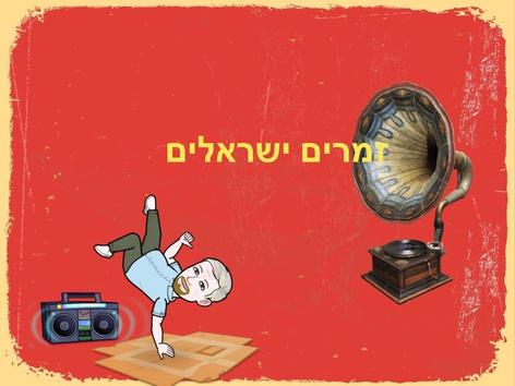 זמרים ישראלים by Michael Gudkin