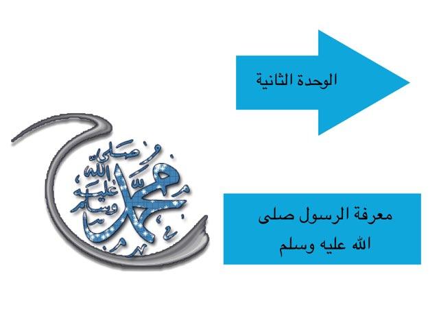الوحدة الثانية - الدرس الخامس : محمد صلى الله عليه وسلم نبيِّي by Sofy Adam