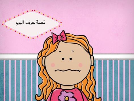 حرف ض by mona alotaibi