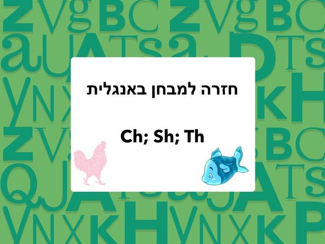 מבחן באנגלית Ch Sh Th  by ערן אופיר