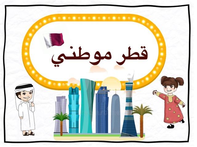 Qatar by maha yousef
