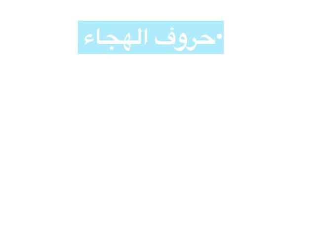 انا و حروفي by alotiabi mmo