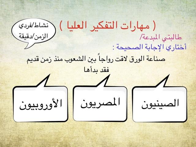 عجينة الورق by شيخه ال ردعان