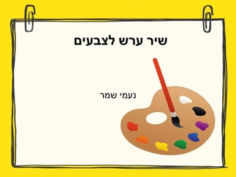 שיר הצבעים נעמי שמר by Yael Eilat