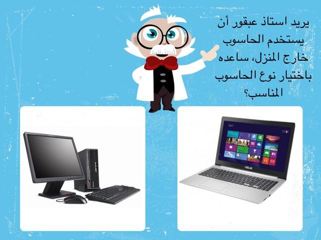 انواع الحواسيب by Anayed Alsaeed