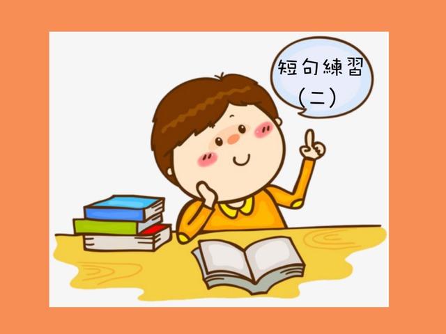 短句練習(二) by Primary Year 2 Admin