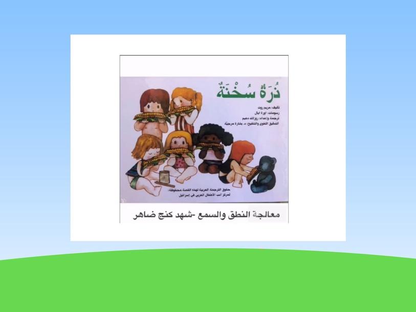 ذرة سخنة by shahd kanj