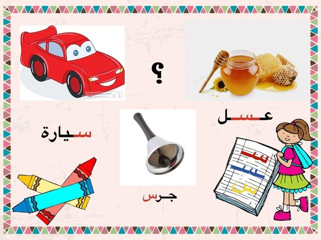 مواقع حرف السين  by هيا المسيفري