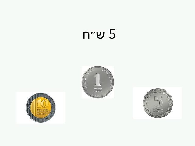 כסף by אילונה מצקין