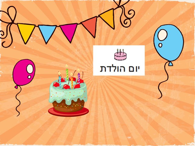 יום הולדת by צפנת הלוי