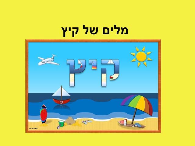 מילים של קיץ רמה 1 by Miriam Tilkin