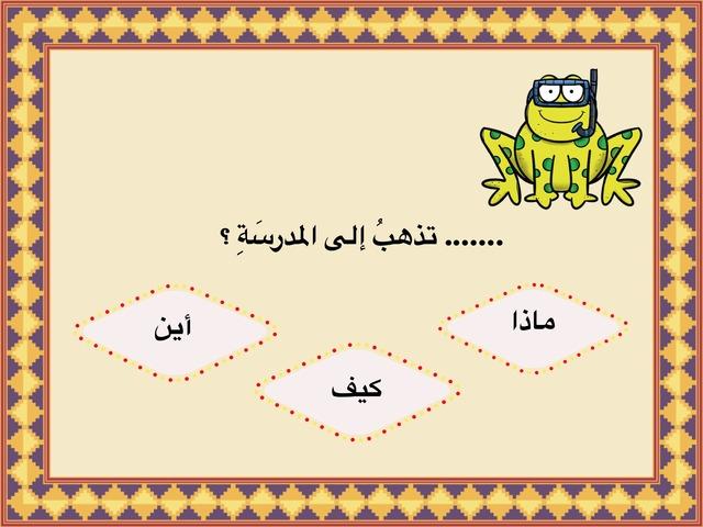 لغتي الجميلة ٢ by Manar Mohammad