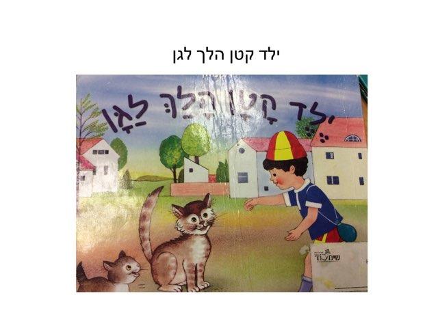 ילד קטן הלך לגן by Eliezer Adler
