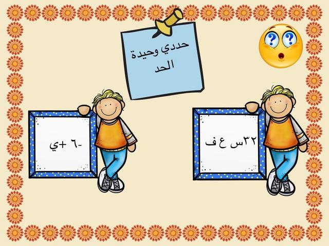 وحيدة الحد  by Ameearah AA