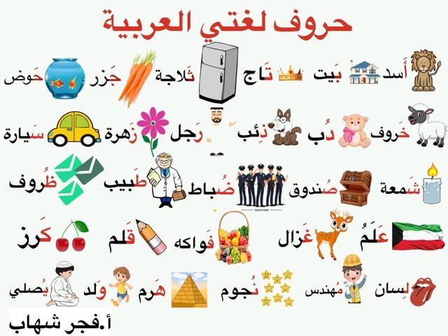 حروف لغتي  by Fay Fayoo