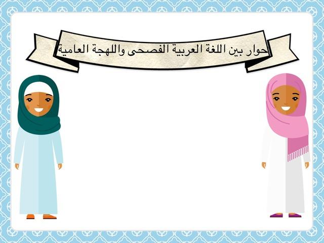 لغة عربية by Njood Alharbi