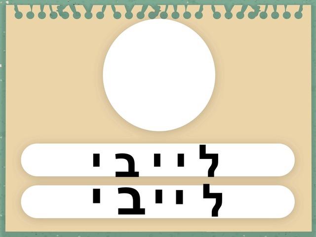 כתיבת שם לייבי by בר ישראלי