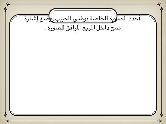 لغتي المجيلة by منيرة الحربي