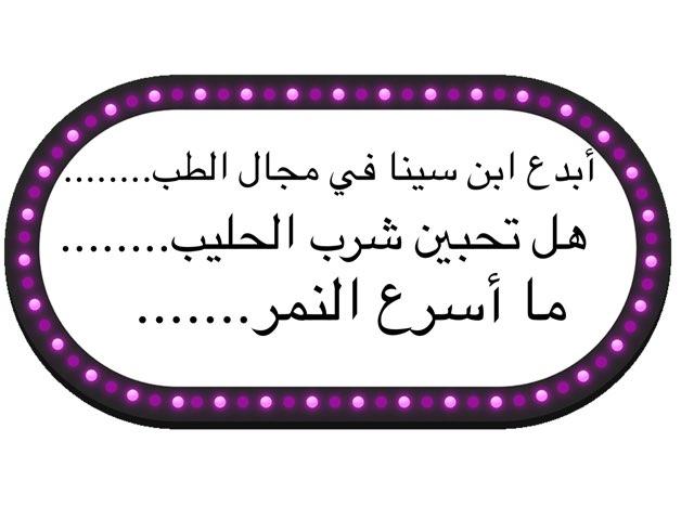 علامات ترقيم  by Mariam Alreem