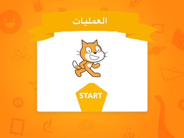 العمليات by Anwar Al-mutairi
