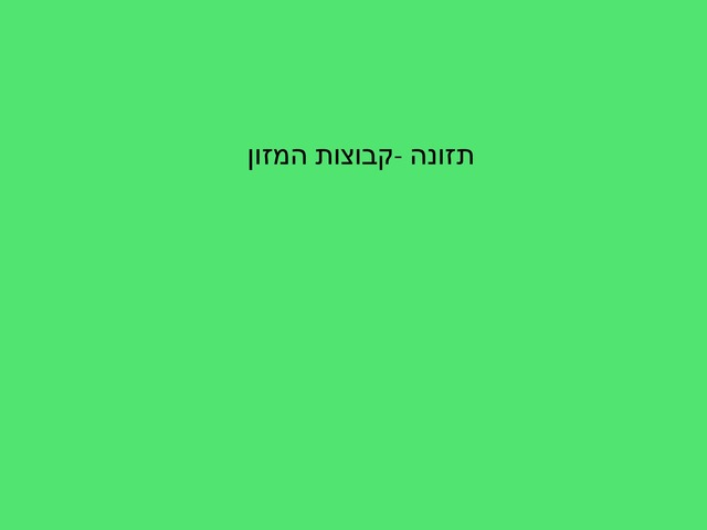 קבוצות מזון -ליאת by מיתל ירושלים