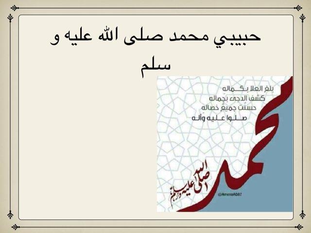 حبيبي محمد صلى الله عليه و سلم  by Nadia alenezi