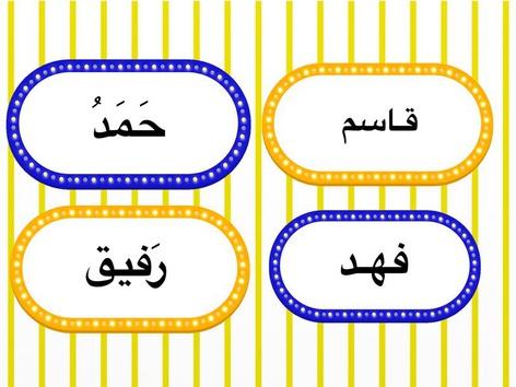 حرف ق by mona alotaibi