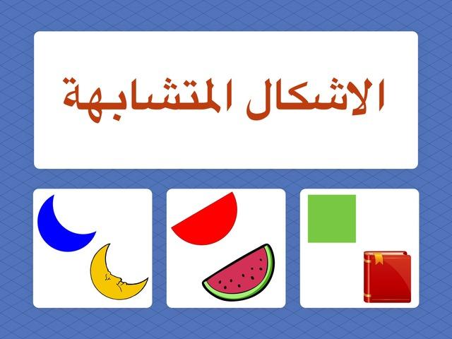 الاشكال المتاشبه by Hadi  Oyna