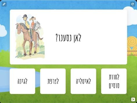 קטע הבנה בחוות הסוסים by חיה אלמליח