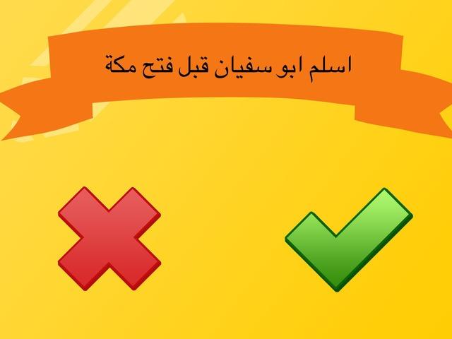 فتح مكة by Halla Albarrak