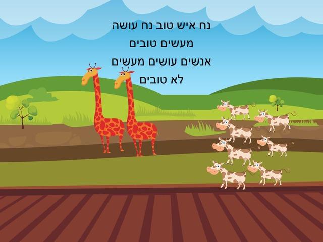 נח והחיות בתיבה  by Ettie Uriel-Rotblit-Yaday