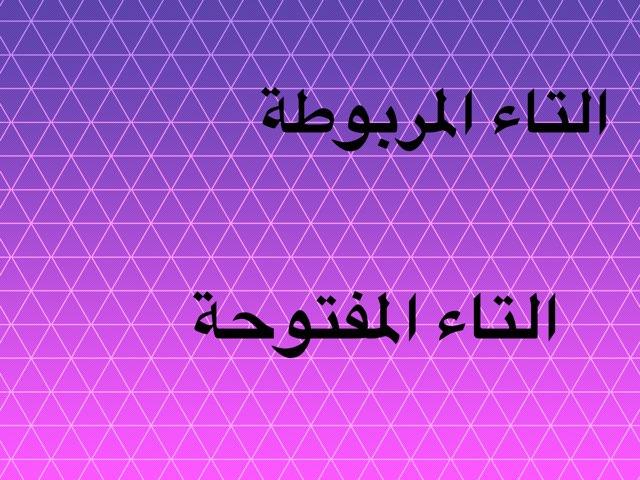 لعبة 147 by Remember aljabri